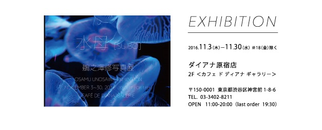 "EXHIBITION""SUIBO"""