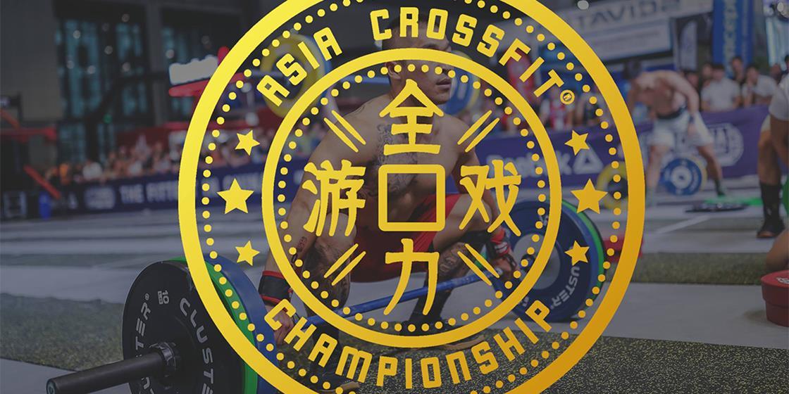 Asia CrossFit Championship Postponed